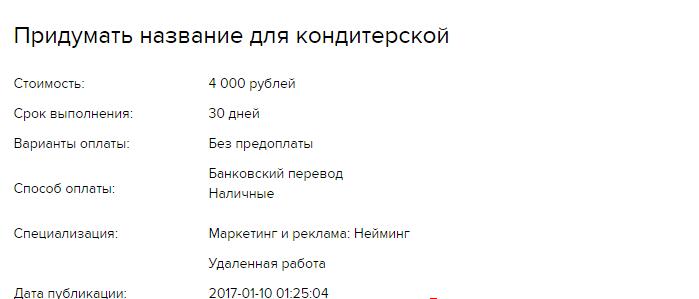 melyik webhelyet kell megnyitni, hogy pénzt keressen