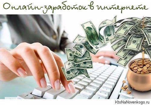 hogyan lehet pénzt keresni az interneten ter